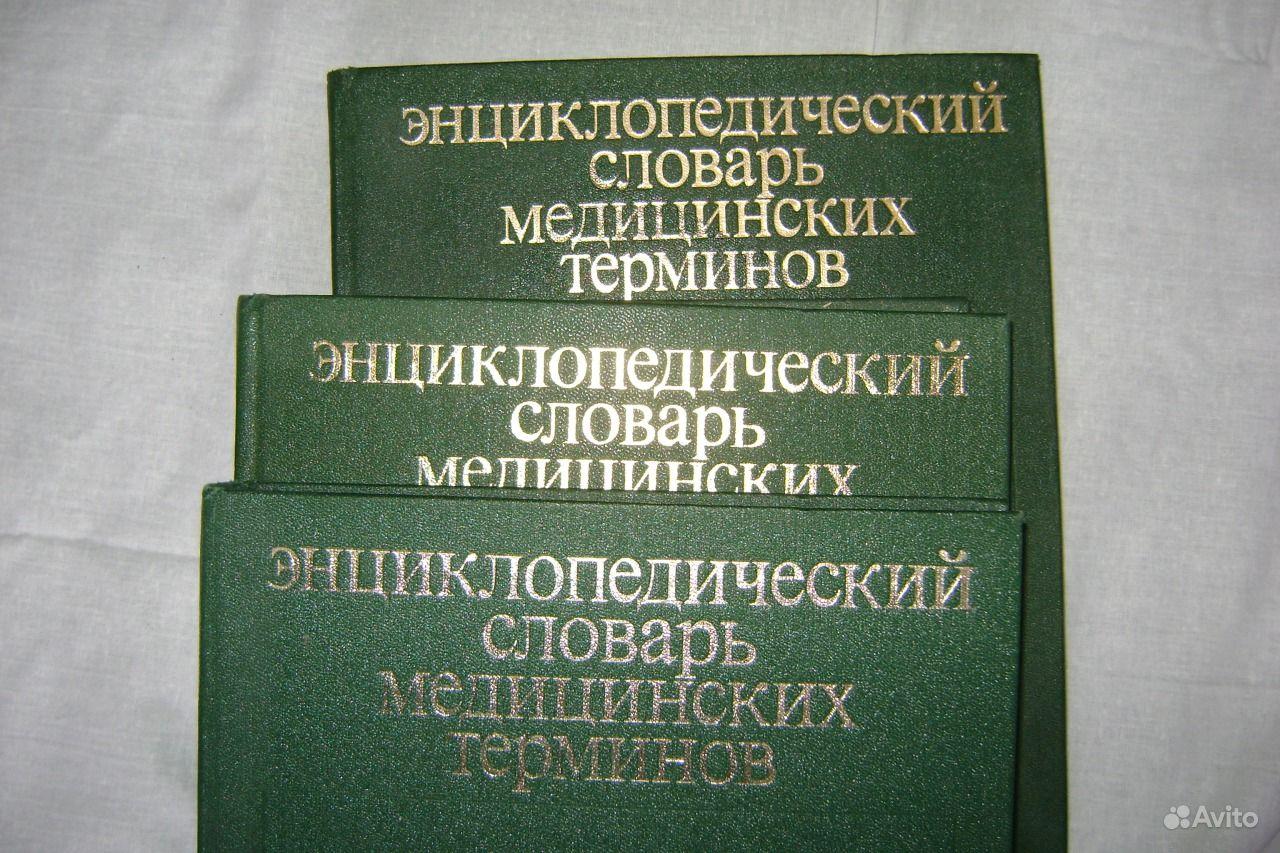 Словарь сексуальных слов 15 фотография