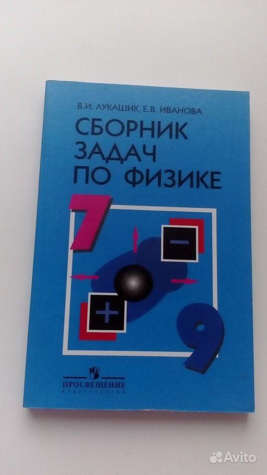 Гдз сборник лукашик физика
