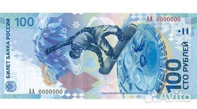 89880552532 100 рублей Сочи (Олимпийские)