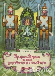 Урфин Джюс и его деревянные солдаты 1975 года. Серия Стальная крыса (тверд