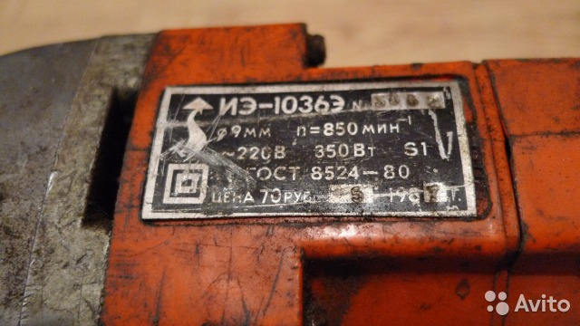 Иэ 1036э