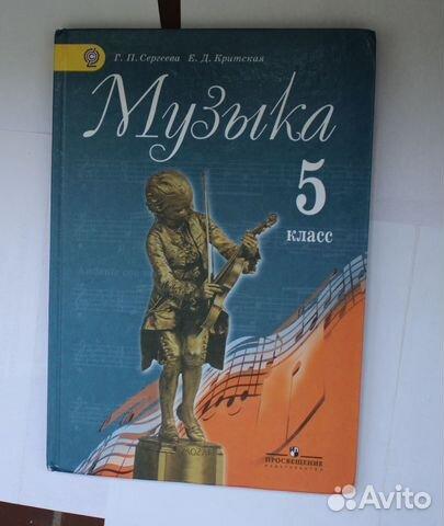 гдз по музыке 5 класс сергеева ответы учебник