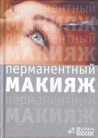 Книга савина перманентный макияж