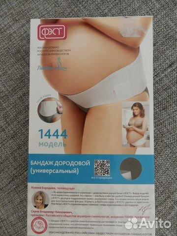 Лучшая фирма бандажи для беременных