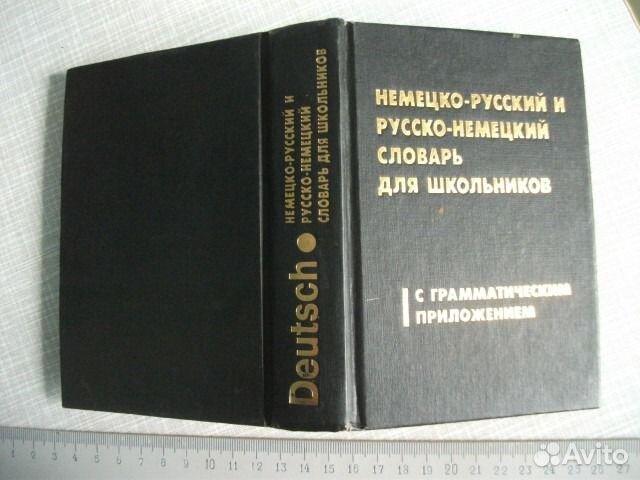 Немецко русский словарь на телефон