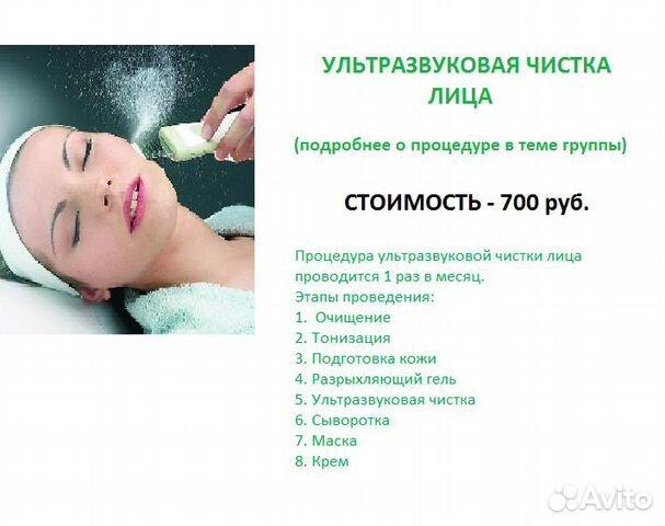 Схема чистки лица ультразвуком