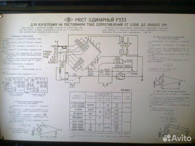 мост одинарный р333 инструкция pdf