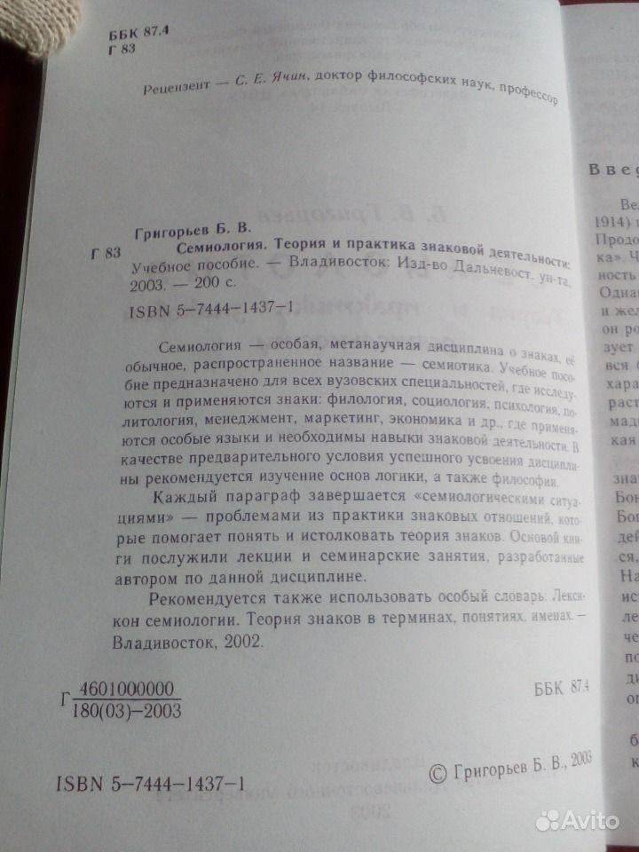 Семиология фото