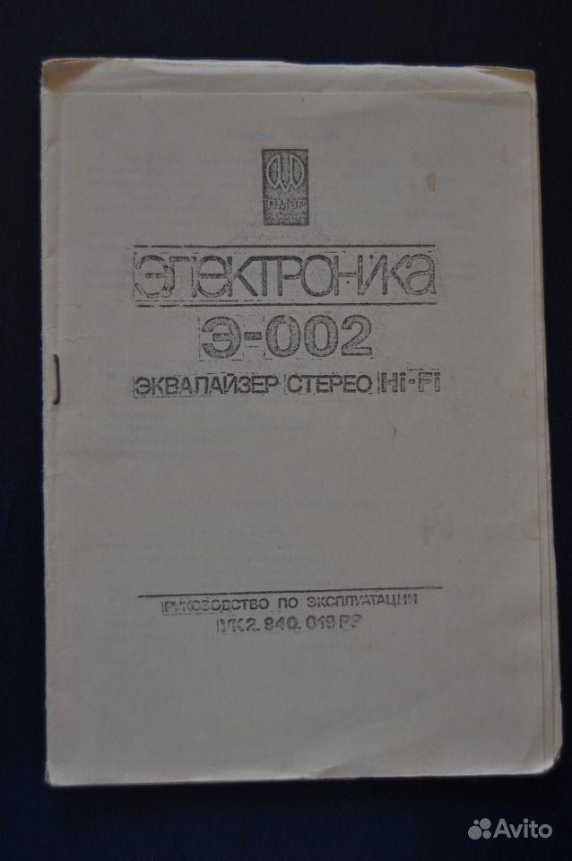 Электроника Э-002