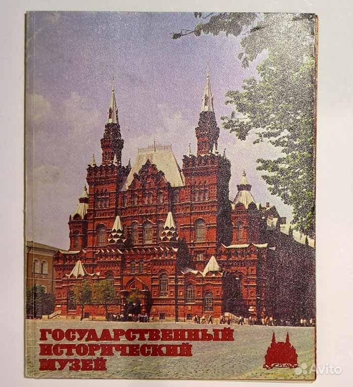 Именем валерия, государственный исторический музей открытки