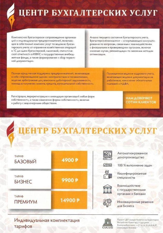 Ооо центр бухгалтерского сопровождения новосибирск декларация о сделке с древесиной образец заполнения