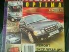 Книга руководство + диск по ремонту автомобиля mag