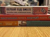 Книжки для беременных и про воспитание