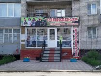 Авито коммерческая недвижимость камень на оби аренда офисов в советском районе самара