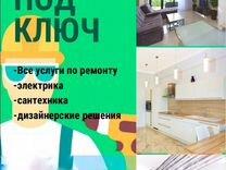 Ремонт квартир — Предложение услуг в Сочи