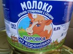 Молоко сгущенное 3.8 л. гост (Кореновская)