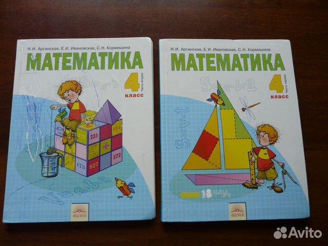 Готовые домашние задания по математике 2 класс занков с ответами