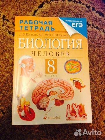 ГДЗ по биологии 8 класс рабочая тетрадь Сонина, Сапина