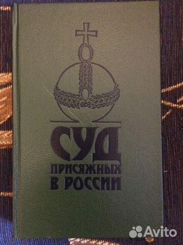 Книга. Суд присяжных в России купить в Ленинградской области на ...