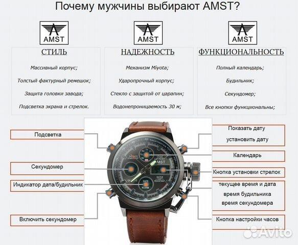 инструкция по настройке часов Amst 3003 - фото 9