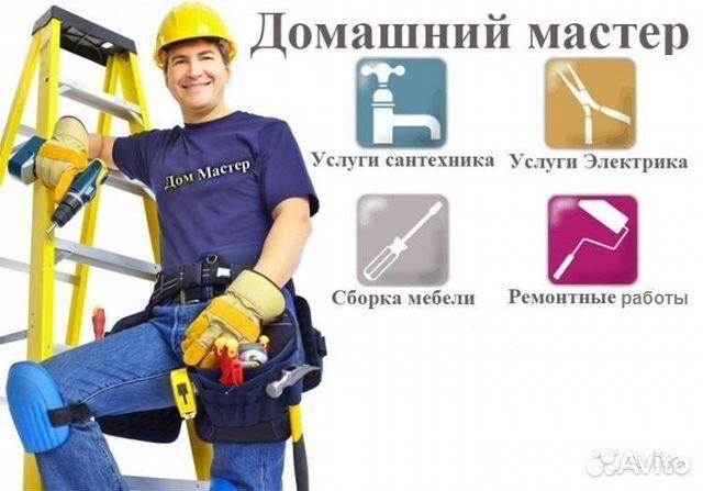 самый страстный работа в москве мастер на час победитель конкурса