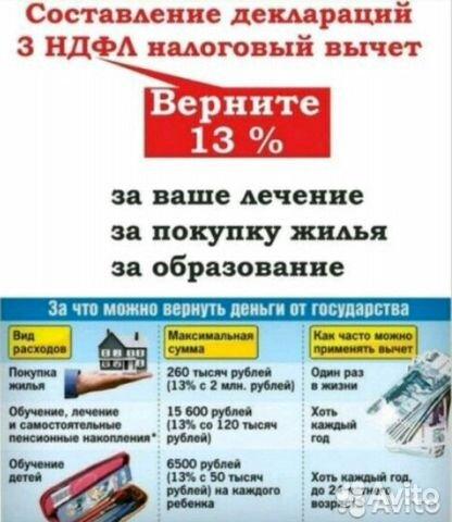 Услуга по заполнению декларации 3 ндфл в мытищах что нужно сделать ип при регистрации