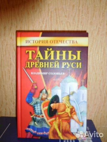 Тайны древней Руси купить 1