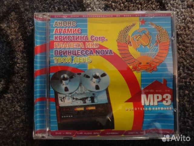f69928b1510d Диски музыка mp3 русские (1) купить в Иркутской области на Avito ...