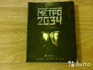 Книги Дмитрия Глуховского 89290154770 купить 2