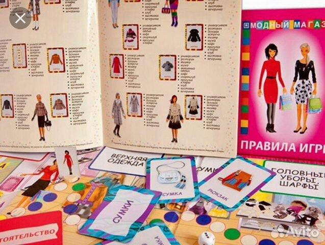 8b3e0fc76abe Настольная игра «Модный магазин» купить в Москве на Avito ...