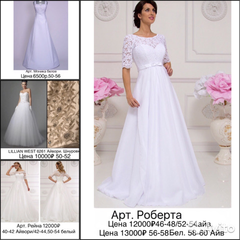 1bf5b8e5b2b Новые свадебные платья больших размеров купить в Москве на Avito ...