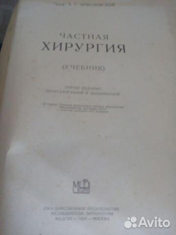 Учебник Частная хирургия | Festima.Ru - Мониторинг объявлений