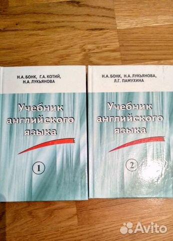 Бонк, н. А. ; котий, г. А; лукьянова, н. А. Учебник английского языка.