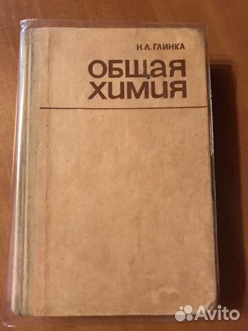 решебник к сборнику задач по общей химии глинка н л