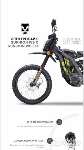 Электробайк SUR-RON