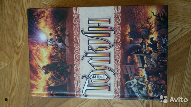 Толкин, Вся история Средиземья 89148389635 купить 1