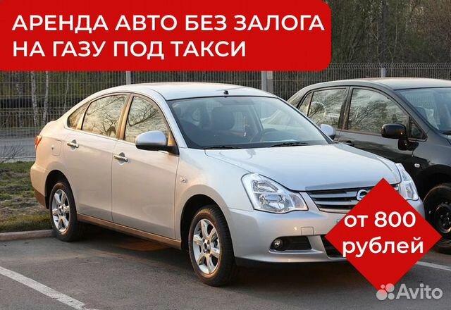Аренда автомобиля воронеж без залога работа автосалон москвы без опыта работы
