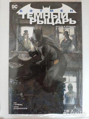 Комиксы Бэтмен и Люди икс 89116925150 купить 3