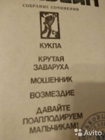 Эд Макбейн. Романы и повести в 2-х томах 89206379759 купить 3