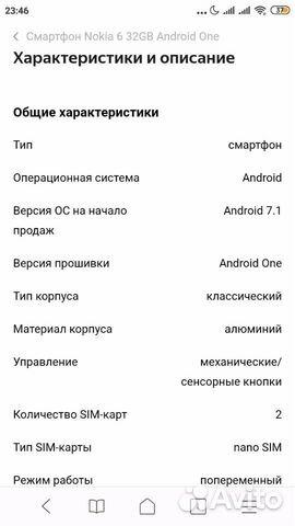 Телефон Nokia 6 89616620191 купить 4