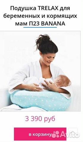 Ортопедическая подушка для беременных и кормящих м купить 5