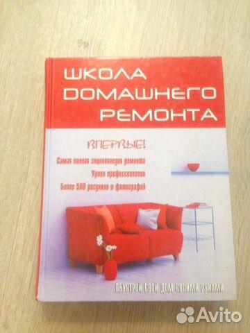 Книга энциклопедия Школа домашнего ремонта  89155005135 купить 1