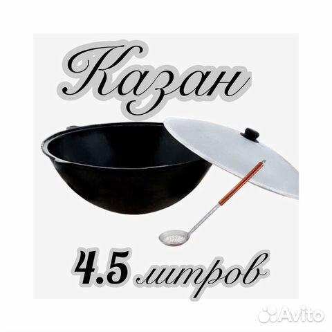 Узбекский Казан на 4,5 Литров 89123633755 купить 1