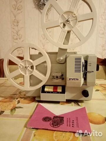 Кинопроектор русь 89083153339 купить 1