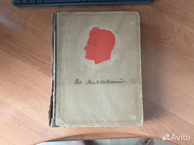 В. В. Маяковский Сочинения в одном томе 1941 г купить 1