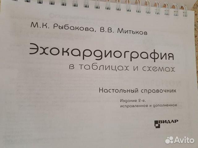 Эхокардиография в таблицах и схемах