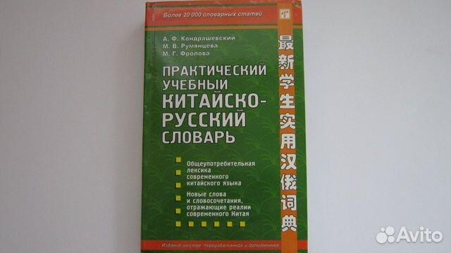 Китайско-русский словарь купить 1