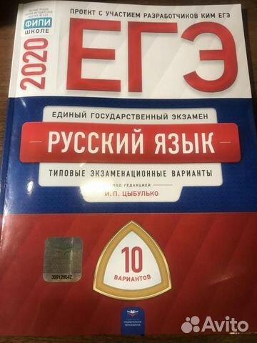Репетитор по русскому языку и литературе егэ и огэ