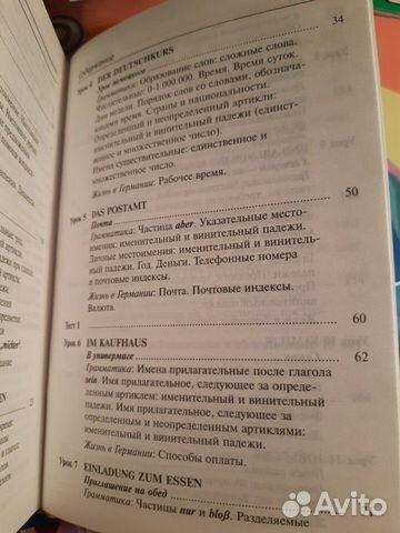 Самоучитель немецкого языка  89209949854 купить 4