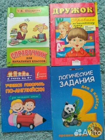 Учебные справочники для начальной школы
